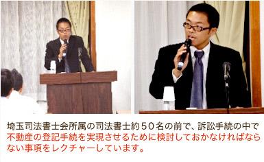 平成28年10月12日 さいたま共済会館セミナー
