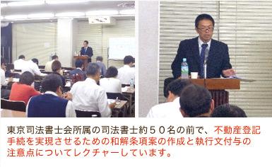 平成28年10月18日 東京都中野区 中野区商工会館セミナー
